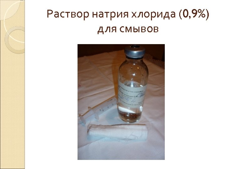 Раствор натрия хлорида (0, 9%) для смывов
