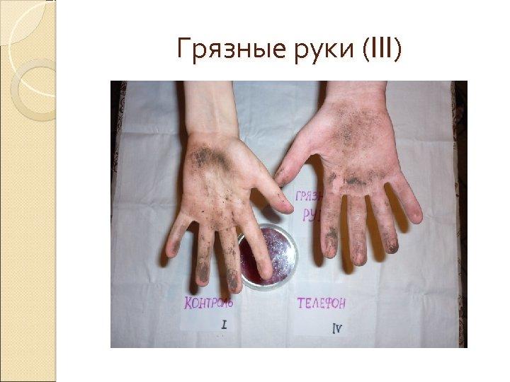 Грязные руки (III)