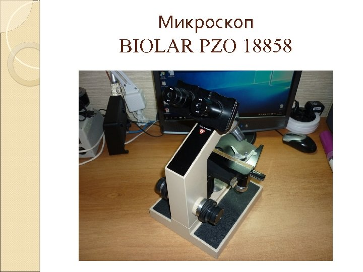 Микроскоп ВIOLAR PZO 18858