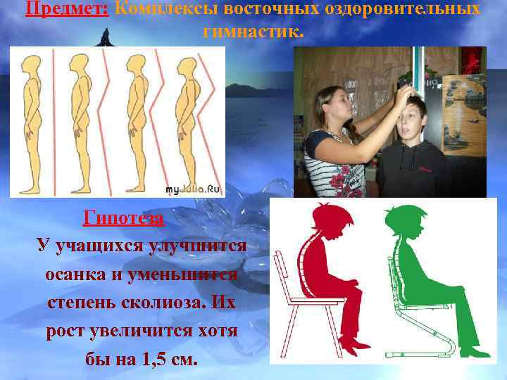 Предмет: Комплексы восточных оздоровительных гимнастик. Гипотеза У учащихся улучшится осанка и уменьшится степень сколиоза.
