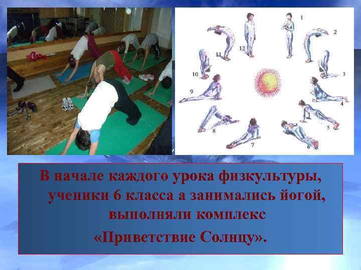 В начале каждого урока физкультуры, ученики 6 класса а занимались йогой, выполняли комплекс «Приветствие