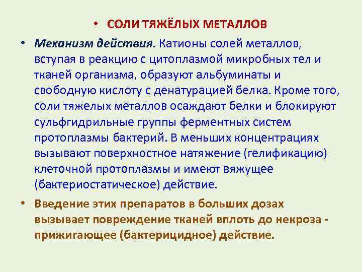 • СОЛИ ТЯЖЁЛЫХ МЕТАЛЛОВ • Механизм действия. Катионы солей металлов, вступая в реакцию