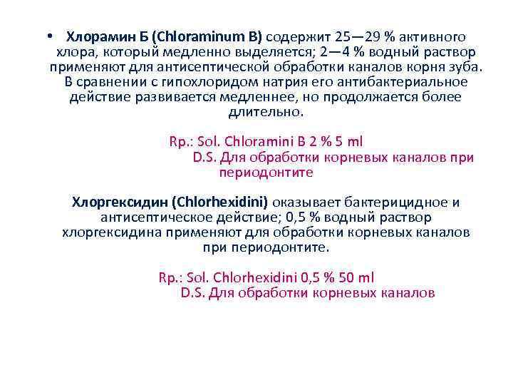 • Хлорамин Б (Chloraminum В) содержит 25— 29 % активного хлора, который медленно