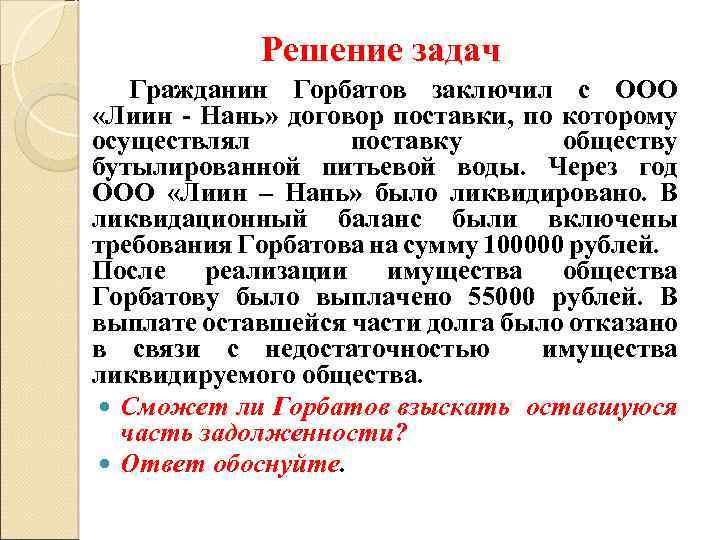 Решение задач Гражданин Горбатов заключил с ООО «Лиин - Нань» договор поставки, по которому