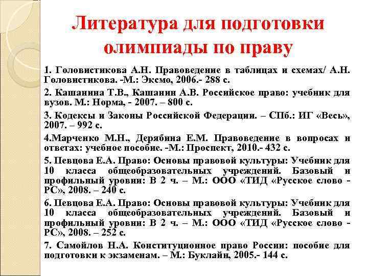 Литература для подготовки олимпиады по праву 1. Головистикова А. Н. Правоведение в таблицах и