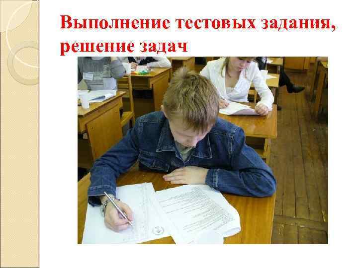 Выполнение тестовых задания, решение задач