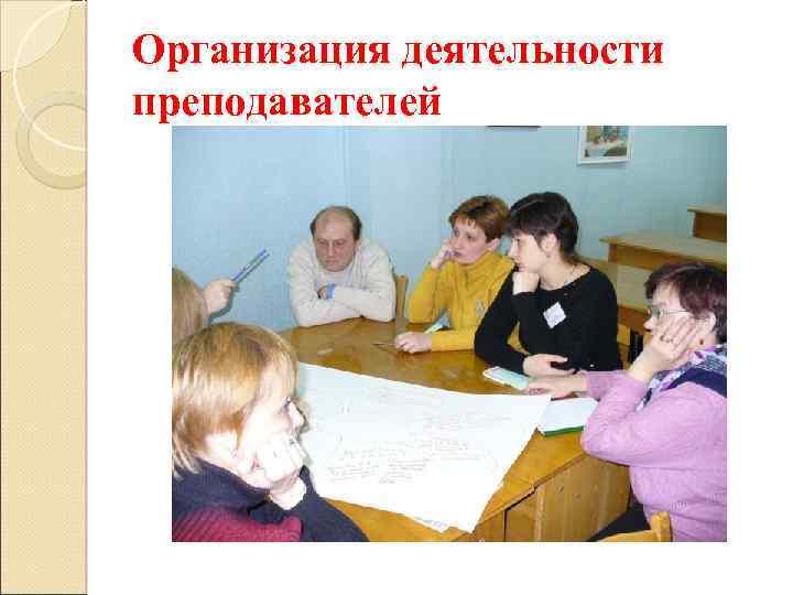 Организация деятельности преподавателей