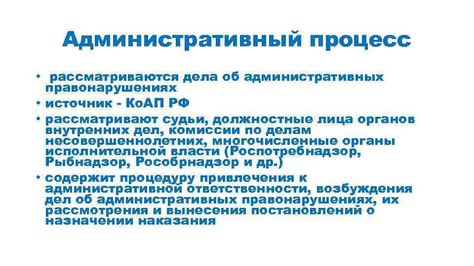 Административный процесс • рассматриваются дела об административных правонарушениях • источник - Ко. АП РФ