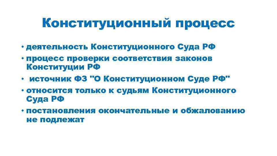 Конституционный процесс • деятельность Конституционного Суда РФ • процесс проверки соответствия законов Конституции РФ