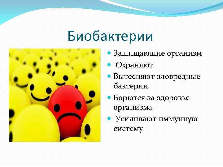 Биобактерии Защищаюшие организм Охраняют Вытесняют зловредные бактерии Борются за здоровье организма Усиливают иммунную систему