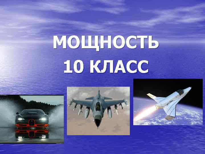 МОЩНОСТЬ 10 КЛАСС