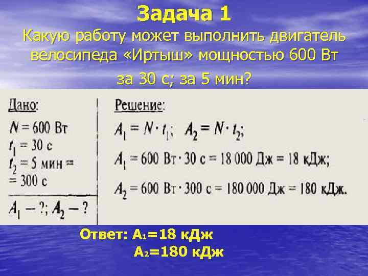 Задача 1 Какую работу может выполнить двигатель велосипеда «Иртыш» мощностью 600 Вт за 30