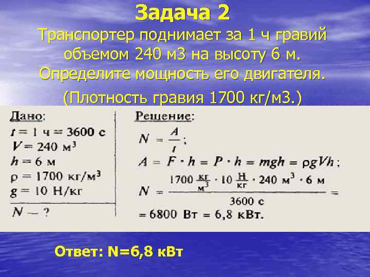 Задача 2 Транспортер поднимает за 1 ч гравий объемом 240 м 3 на высоту