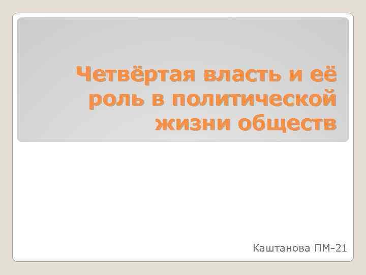 Четвёртая власть и её роль в политической жизни обществ Каштанова ПМ-21