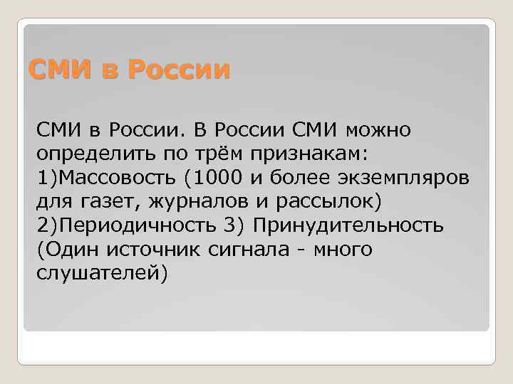 СМИ в России. В России СМИ можно определить по трём признакам: 1)Массовость (1000 и