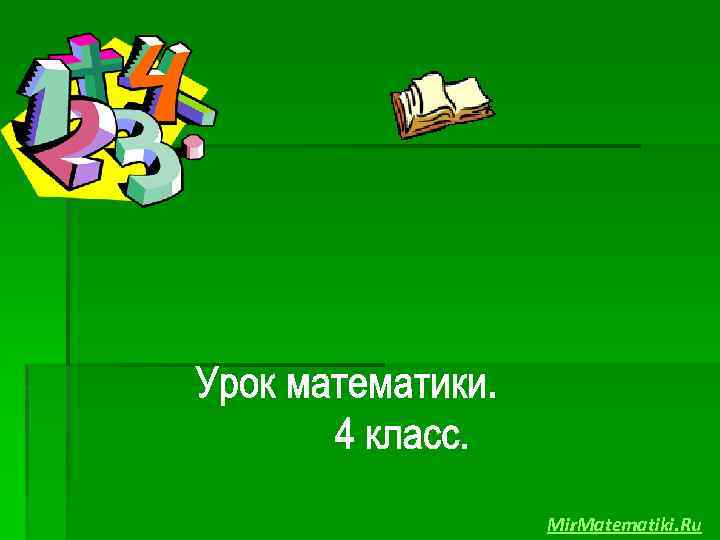 Mir. Matematiki. Ru