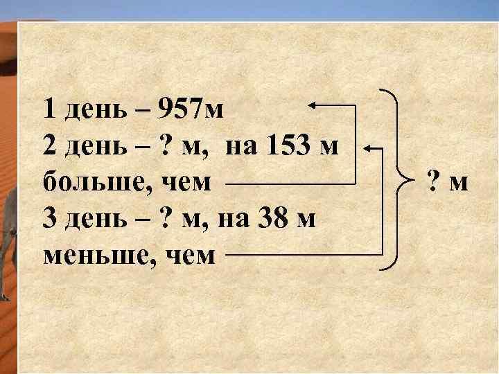 1 день – 957 м 2 день – ? м, на 153 м больше,