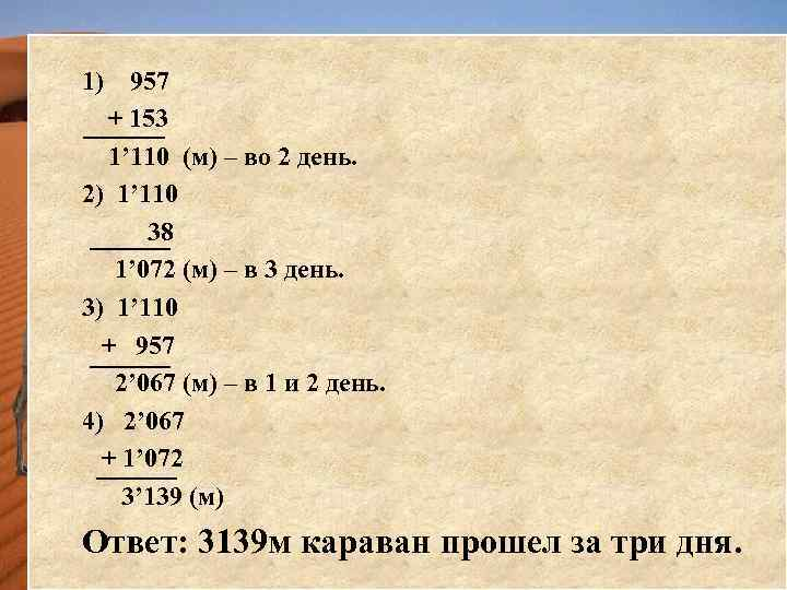 1) 957 + 153 1' 110 (м) – во 2 день. 2) 1' 110