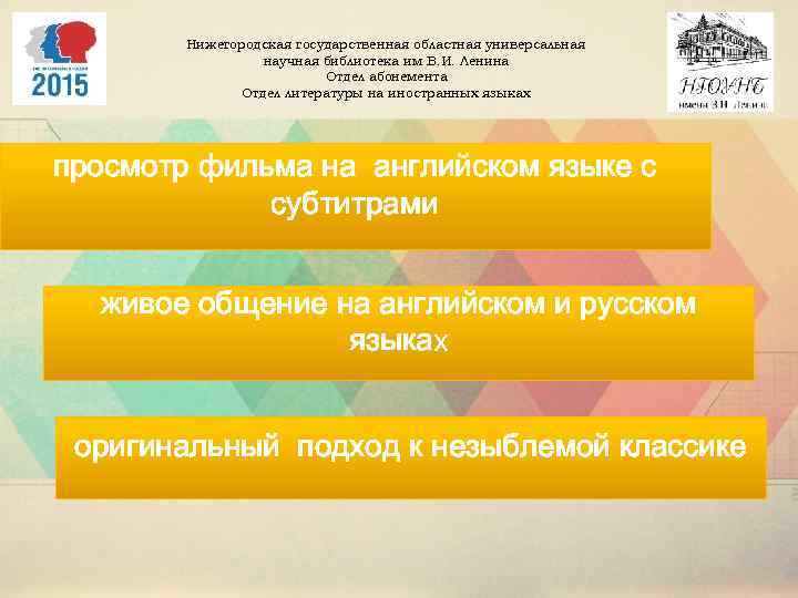 Нижегородская государственная областная универсальная научная библиотека им В. И. Ленина Отдел абонемента Отдел литературы