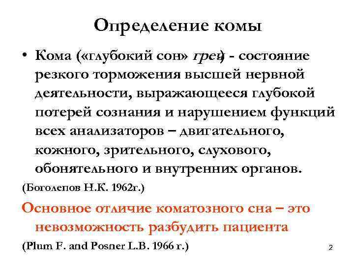 Определение комы • Кома ( «глубокий сон» греч - состояние. ) резкого торможения высшей