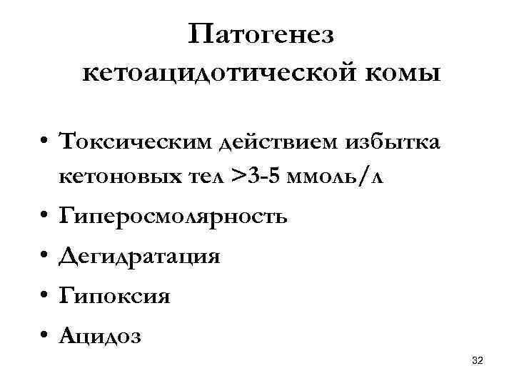 Патогенез кетоацидотической комы • Токсическим действием избытка кетоновых тел >3 -5 ммоль/л • Гиперосмолярность