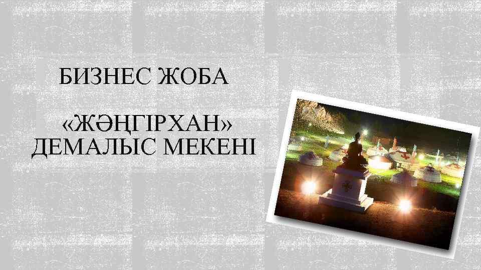 БИЗНЕС ЖОБА «ЖӘҢГІРХАН» ДЕМАЛЫС МЕКЕНІ