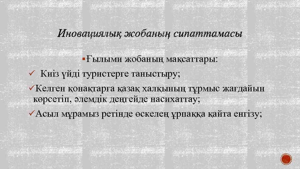 § Ғылыми жобаның мақсаттары: ü Киіз үйді туристерге таныстыру; üКелген қонақтарға қазақ халқының тұрмыс