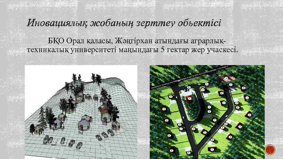 БҚО Орал қаласы, Жәңгірхан атындағы аграрлықтехникалық университеті маңындағы 5 гектар жер учаскесі.