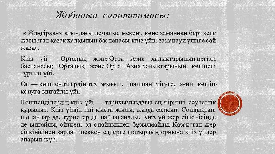 Жобаның сипаттамасы: « Жәңгірхан» атындағы демалыс мекені, көне заманнан бері келе жатырған қазақ халқының