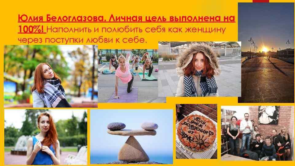 Юлия Белоглазова. Личная цель выполнена на 100%! Наполнить и полюбить себя как женщину через