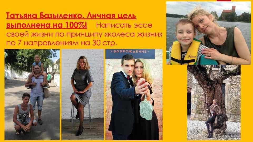 Татьяна Базыленко. Личная цель выполнена на 100%! Написать эссе своей жизни по принципу «колеса