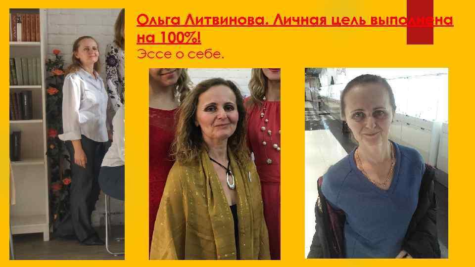 Ольга Литвинова. Личная цель выполнена на 100%! Эссе о себе.