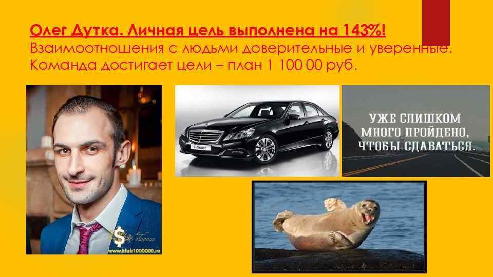 Олег Дутка. Личная цель выполнена на 143%! Взаимоотношения с людьми доверительные и уверенные. Команда