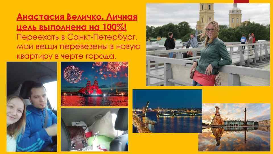 Анастасия Величко. Личная цель выполнена на 100%! Переехать в Санкт-Петербург, мои вещи перевезены в