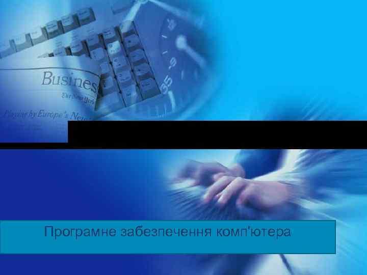 Company Програмне забезпечення комп'ютера LOGO