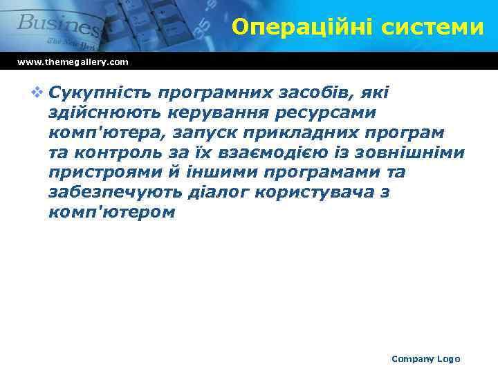 Операційні системи www. themegallery. com v Сукупність програмних засобів, які здійснюють керування ресурсами комп'ютера,