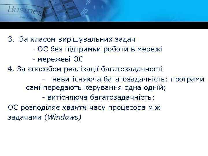3. За класом вирішувальних задач - ОС без підтримки роботи в мережі - мережеві