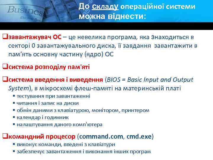 До складу операційної системи можна віднести: qзавантажувач ОС – це невелика програма, яка знаходиться