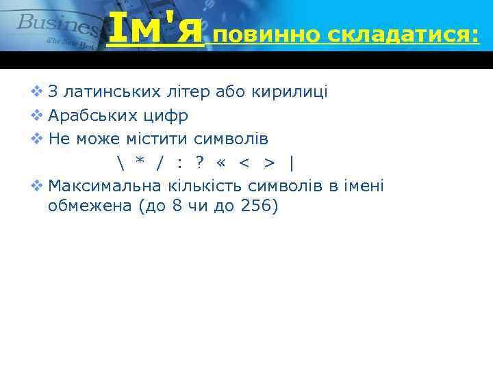 Ім'я повинно складатися: v З латинських літер або кирилиці v Арабських цифр v Не