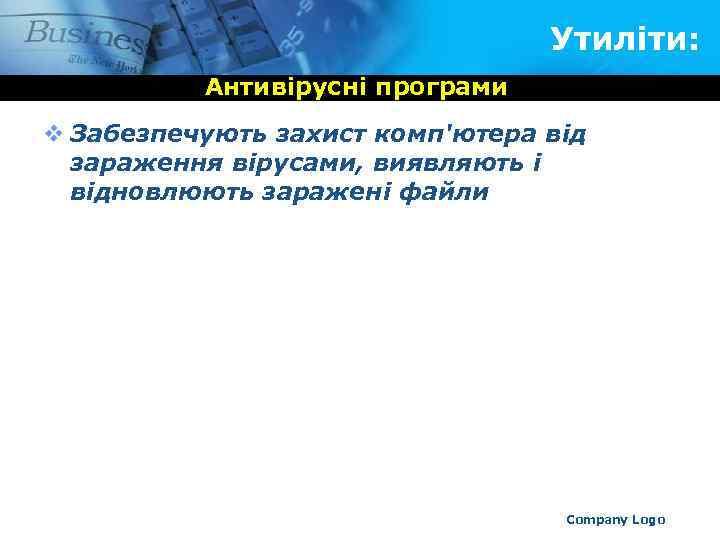 Утиліти: Антивірусні програми v Забезпечують захист комп'ютера від зараження вірусами, виявляють і відновлюють заражені