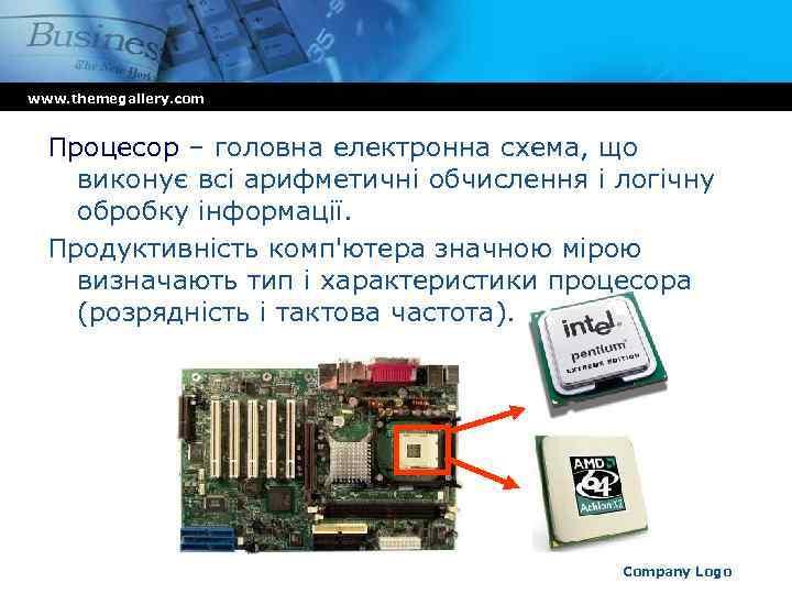 www. themegallery. com Процесор – головна електронна схема, що виконує всі арифметичні обчислення і