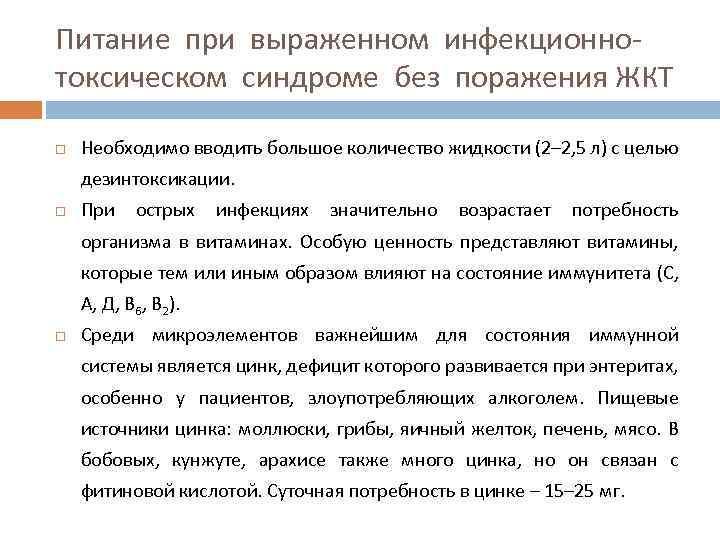 Щадящая Диета При Заболеваниях Желудка.