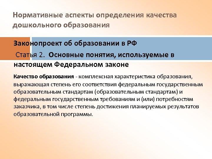 Нормативные аспекты определения качества дошкольного образования Законопроект об образовании в РФ Статья 2. Основные