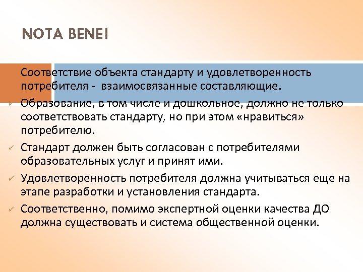 NOTA BENE! ü ü ü Соответствие объекта стандарту и удовлетворенность потребителя - взаимосвязанные составляющие.