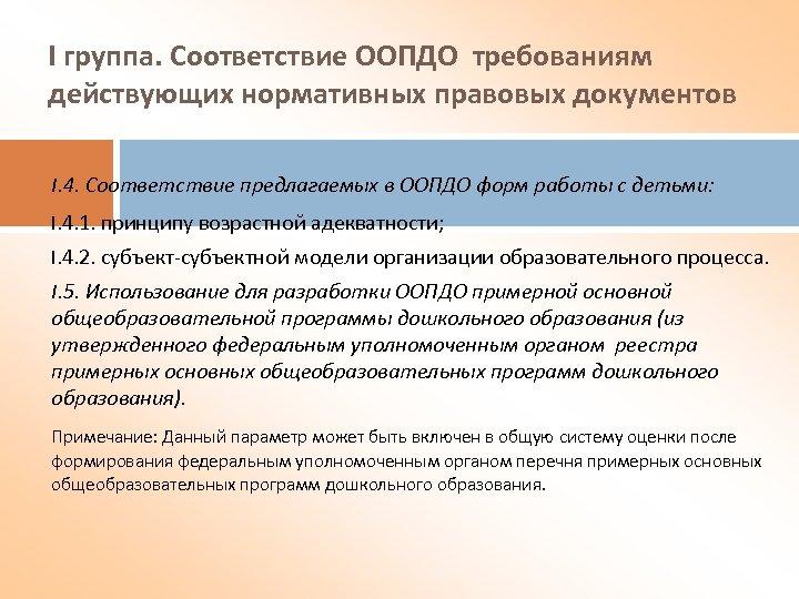 I группа. Соответствие ООПДО требованиям действующих нормативных правовых документов I. 4. Соответствие предлагаемых в
