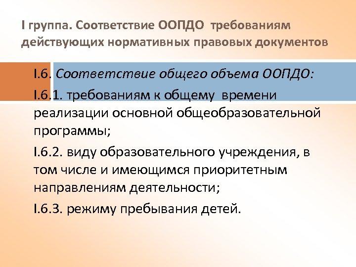 I группа. Соответствие ООПДО требованиям действующих нормативных правовых документов I. 6. Соответствие общего объема