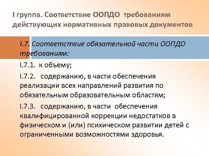I группа. Соответствие ООПДО требованиям действующих нормативных правовых документов I. 7. Соответствие обязательной части