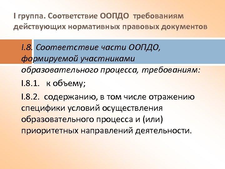 I группа. Соответствие ООПДО требованиям действующих нормативных правовых документов I. 8. Соответствие части ООПДО,