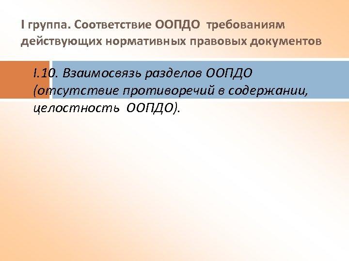 I группа. Соответствие ООПДО требованиям действующих нормативных правовых документов I. 10. Взаимосвязь разделов ООПДО