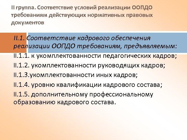 II группа. Соответствие условий реализации ООПДО требованиям действующих нормативных правовых документов II. 1. Соответствие